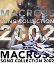 マクロス ソング・コレクション 2002 CD 新品