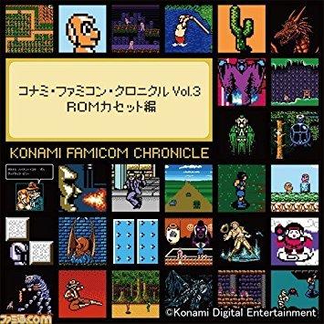 コナミ・ファミコン・クロニクル Vol.3 ROMカセット編 EGG MUSIC RECORDS CD 新品