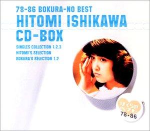 石川ひとみBOX~78-86ぼくらのベスト~ CD 新品 マルチレンズクリーナー付き