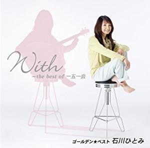 ゴールデン☆ベスト 石川ひとみ CD 新品 マルチレンズクリーナー付き