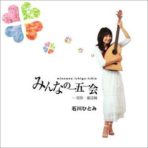 みんなの一五一会 ~唱歌・童謡編 石川ひとみ CD 新品 マルチレンズクリーナー付き