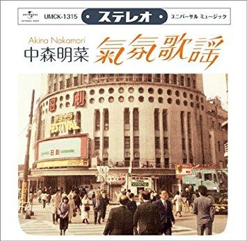 ムード歌謡 ~歌姫昭和名曲集~(通常盤) 中森明菜 CD 新品 マルチレンズクリーナー付き