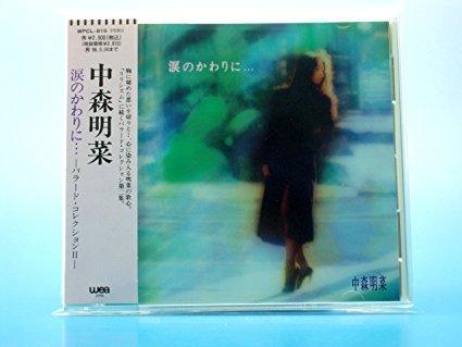 涙のかわりに・・・AKINA 中森明菜 CD 新品 マルチレンズクリーナー付き