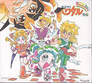 「魔神英雄伝ワタル外伝」CDシネマ3~ピュア・ピュア・ヒミコ 第三巻 新品 マルチレンズクリーナー付き