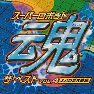 スーパーロボット魂 ザ・ベストVol.4〈スパロボ大戦編〉 CD 新品 マルチレンズクリーナー付き