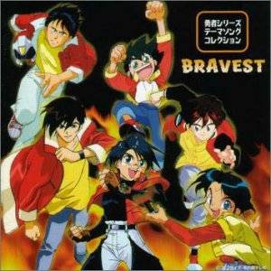 勇者シリーズ・テーマソング・コレクション ~ブレイヴェスト CD 新品 マルチレンズクリーナー付き