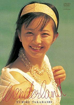 WONDERLAND [DVD] 高橋由美子 マルチレンズクリーナー付 新品