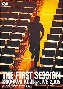 THE FIRST SESSION KIKKAWA KOJI LIVE 2005 ~エンジェルチャイムが鳴る夜に~ [DVD] 吉川晃司 マルチレンズクリーナー付き 新品