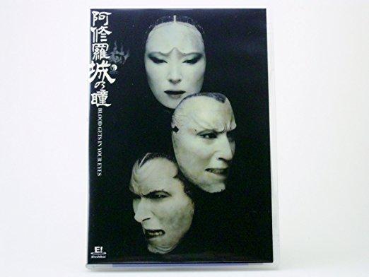 阿修羅城の瞳2003 [販路限定] DVD マルチレンズクリーナー付き 新品