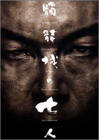髑髏城の七人~アカドクロ DVD マルチレンズクリーナー付き 新品