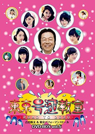 東京号泣教室 ~ROAD TO 2020~ DVD-BOX vol.5 東京パフォーマンスドール 新品