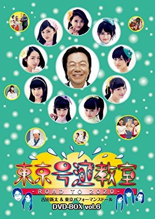 東京号泣教室 ~ROAD TO 2020~ DVD-BOX vol.6 東京パフォーマンスドール 新品