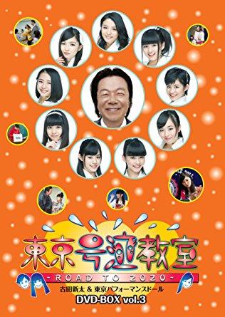 東京号泣教室 ~ROAD TO 2020~ DVD-BOX vol.3 東京パフォーマンスドール マルチレンズクリーナー付き 新品