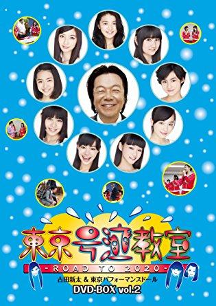 東京号泣教室 ~ROAD TO 2020~ DVD-BOX vol.2 東京パフォーマンスドール 新品