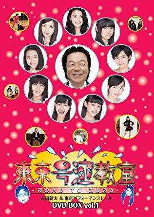 東京号泣教室 ~ROAD TO 2020~ DVD-BOX vol.1 東京パフォーマンスドール マルチレンズクリーナー付き 新品