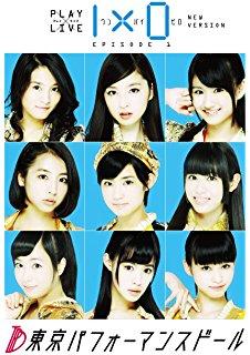東京パフォーマンスドールPLAY×LIVE「1×0」NEW VERSION EPISODE1 DVD 新品