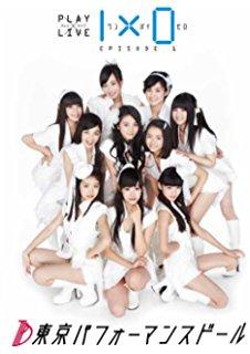東京パフォーマンスドールPLAY×LIVE「1×0」EPISODE1 DVD 新品