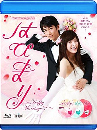 【限定】はぴまり Happy Marriage!? (特典映像Blu-ray DISC付) ディーン・フジオカ 新品
