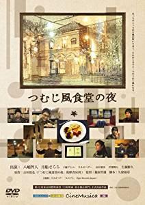 つむじ風食堂の夜 [DVD] 八嶋智人 マルチレンズクリーナー付き 新品