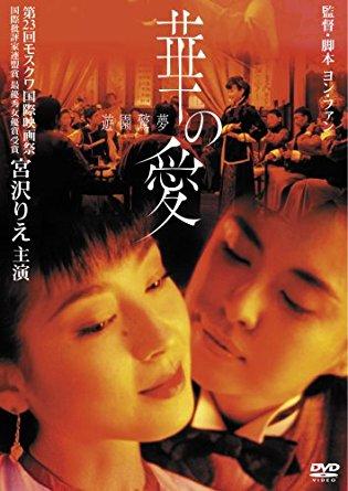 華の愛 遊園驚夢 [DVD] 宮沢りえ マルチレンズクリーナー付き 新品