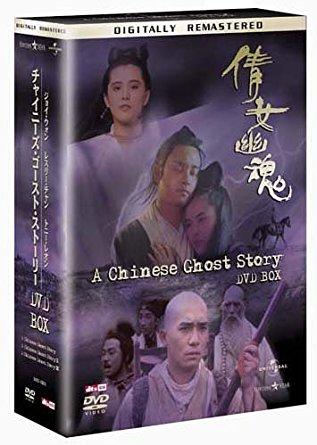 チャイニーズ・ゴースト・ストーリー DVD-BOX レスリー・チャン マルチレンズクリーナー付き 新品