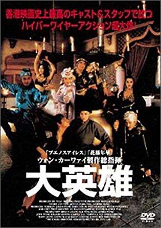 大英雄 [DVD] レスリー・チャン マルチレンズクリーナー付き 新品