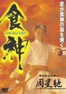食神 [DVD] チャウ・シンチー マルチレンズクリーナー付 新品