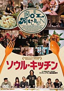 ソウル・キッチン [DVD] アダム・ボウスドウコス マルチレンズクリーナー付き 新品