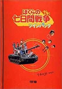 ぼくらの七日間戦争 ツインパック [DVD] 宮沢りえ マルチレンズクリーナー付き 新品