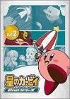 星のカービィ 2ndシリーズ Vol.2 [DVD] マルチレンズクリーナー付き 新品