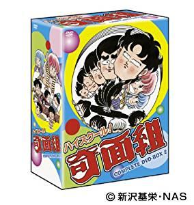 ハイスクール!奇面組 COMPLETE DVD-BOX 2 マルチレンズクリーナー付き 新品