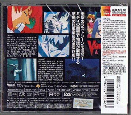 電脳戦隊ヴギィ'ズ・エンジェル Forever and ever [DVD] マルチレンズクリーナー付き 新品