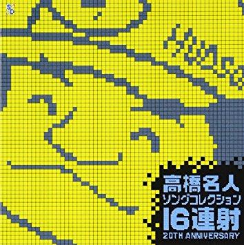 高橋名人 ソングコレクション ~16連射20TH ANIVERSARY~ CD 新品 マルチレンズクリーナー付き
