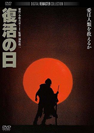 復活の日 デジタル・リマスター版 [DVD] 草刈正雄 マルチレンズクリーナー付き 新品