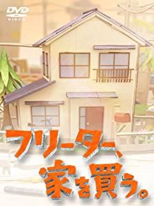 フリーター、家を買う。Blu-ray BOX 二宮和也 (中古)マルチレンズクリーナー付き