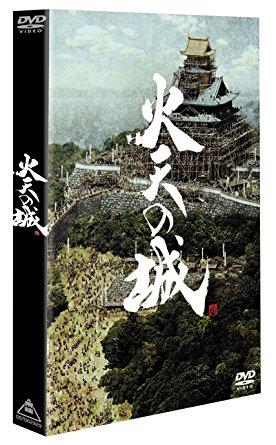 火天の城 特別限定版 [DVD] 西田敏行 マルチレンズクリーナー付き 新品