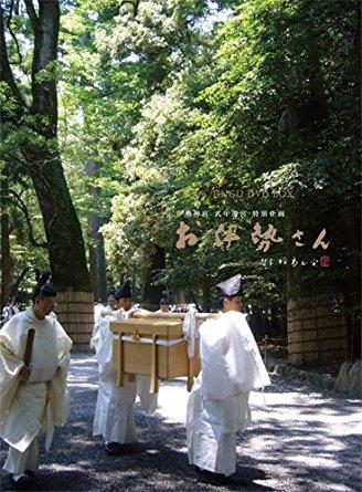 お伊勢さん~伊勢神宮式年遷宮~完全版BOX DVD マルチレンズクリーナー付き 新品