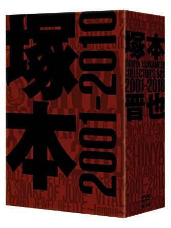 塚本晋也 COLLECTOR'S BOX 2001-2010 [DVD] マルチレンズクリーナー付き 新品