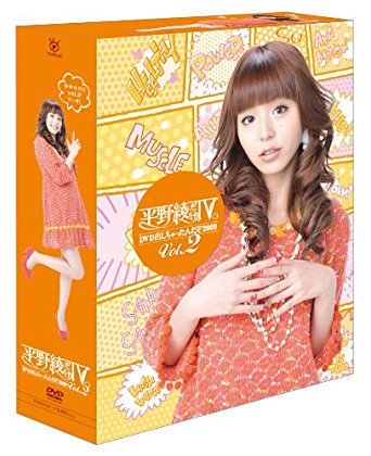 平野綾だけTV DVD出しちゃったんだぞ2009 Vol.2 DVD マルチレンズクリーナー付き 新品
