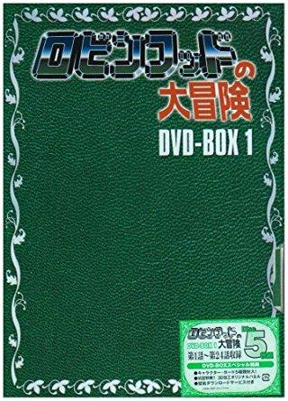 ロビンフッドの大冒険 DVD-BOX1 伊倉一恵 マルチレンズクリーナー付き 新品