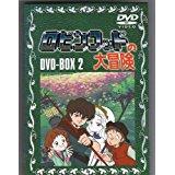 ロビンフッドの大冒険 DVD-BOX2 伊倉一恵 マルチレンズクリーナー付き 新品