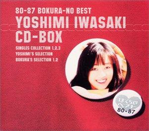 80-87 岩崎良美 CD-BOX ぼくらのベスト 岩崎良美 CD 新品 マルチレンズクリーナー付き