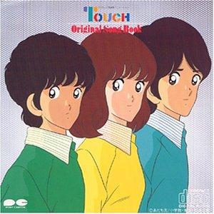 タッチ Original Song Book 1 岩崎良美 CD 新品 マルチレンズクリーナー付き