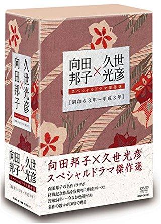 向田邦子×久世光彦スペシャルドラマ傑作選(昭和63年~平成3年)BOX [DVD] (中古)マルチレンズクリーナー付き