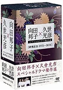 向田邦子 久世光彦 終戦記念BOX [DVD] 岸恵子 マルチレンズクリーナー付き(中古)