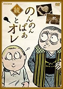 続・のんのんばあとオレ【DVD】 佐藤広純 マルチレンズクリーナー付き 新品