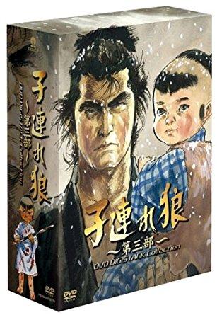 子連れ狼 第三部 DVD デジスタック・コレクション 夏八木勲 マルチレンズクリーナー付き 新品