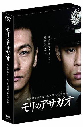 モリのアサガオ BOX [DVD] 伊藤淳史 マルチレンズクリーナー付き 新品