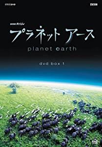 プラネットアース DVD-BOX 1 episode 1~episode 4 新品 マルチレンズクリーナー付き