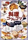 料理コツのコツ BOX [DVD] 新品 マルチレンズクリーナー付き
